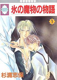 The Ice-Demon's Tale volume 1 cover