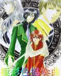 Gokusaishiki Kyousoukyoku cover